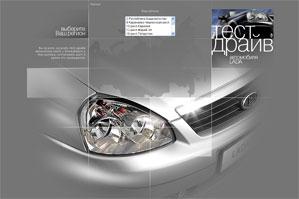 Сайт 'Тест-драйв автомобилей LADA' - lada.ru/test-drive