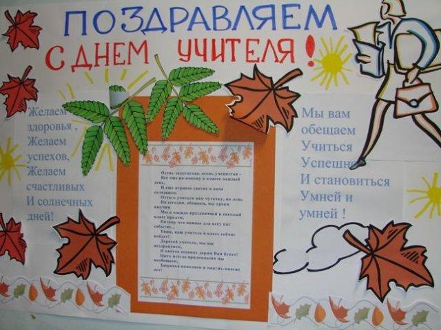 Плакат для учителя на день учителя своими руками