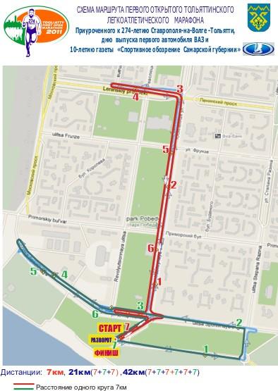 16 апреля 2011 года в Тольятти по улицам Автозаводского района пройдет первый открытый легкоатлетический марафон...