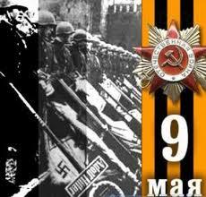 Стихи к 9 мая День Победы