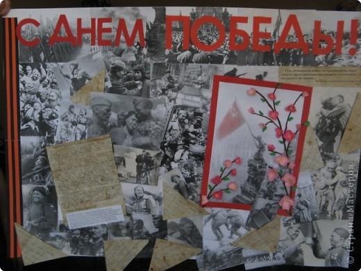 Плакат к 70 летию победы своими руками - Все Березники