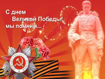 05 2011 00 50 поздравления с 9 мая в стихах