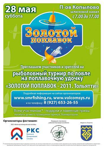 Золотой Поплавок-2011